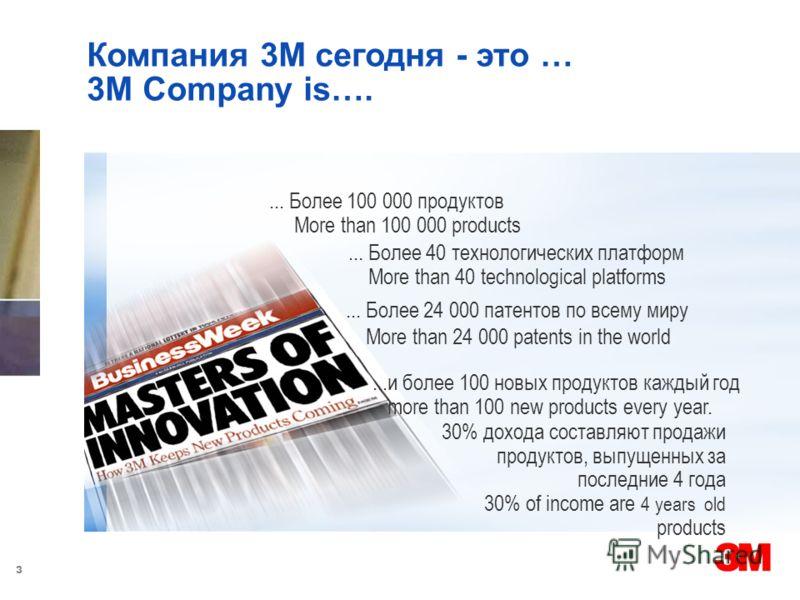 3 Компания 3М сегодня - это … 3M Company is….... Более 100 000 продуктов More than 100 000 products...и более 100 новых продуктов каждый год more than 100 new products every year.... Более 40 технологических платформ More than 40 technological platfo