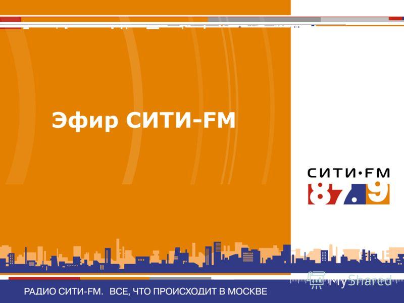 Эфир СИТИ-FM
