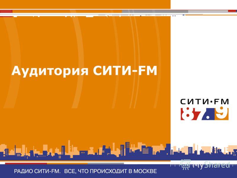 Аудитория СИТИ-FM