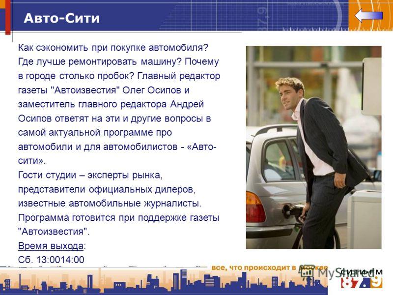 Авто-Сити Как сэкономить при покупке автомобиля? Где лучше ремонтировать машину? Почему в городе столько пробок? Главный редактор газеты