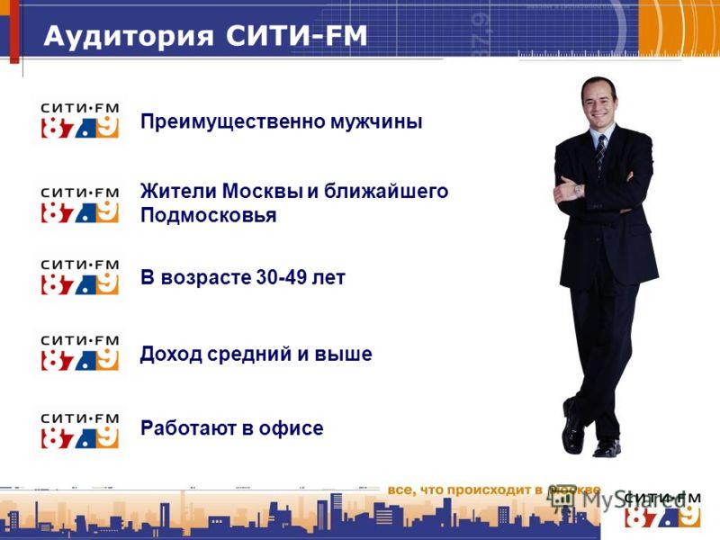 Преимущественно мужчины В возрасте 30-49 лет Доход средний и выше Работают в офисе Жители Москвы и ближайшего Подмосковья
