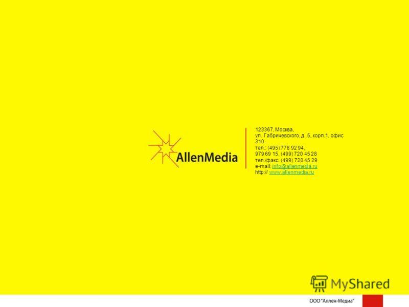 123367, Москва, ул. Габричевского, д. 5, корп.1, офис 310 тел.: (495) 778 92 94, 979 69 15, (499) 720 45 28 тел./факс: (499) 720 45 29 e-mail: info@allenmedia.ruinfo@allenmedia.ru http:// www.allenmedia.ruwww.allenmedia.ru