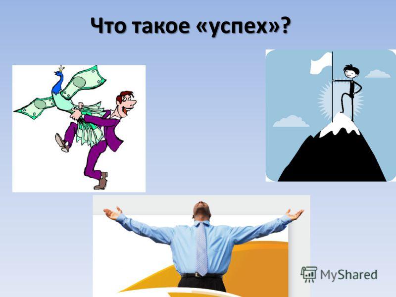 Что такое «успех»? 5