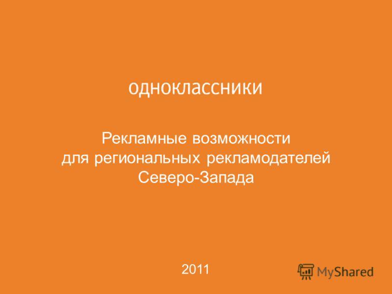 2011 Рекламные возможности для региональных рекламодателей Северо-Запада