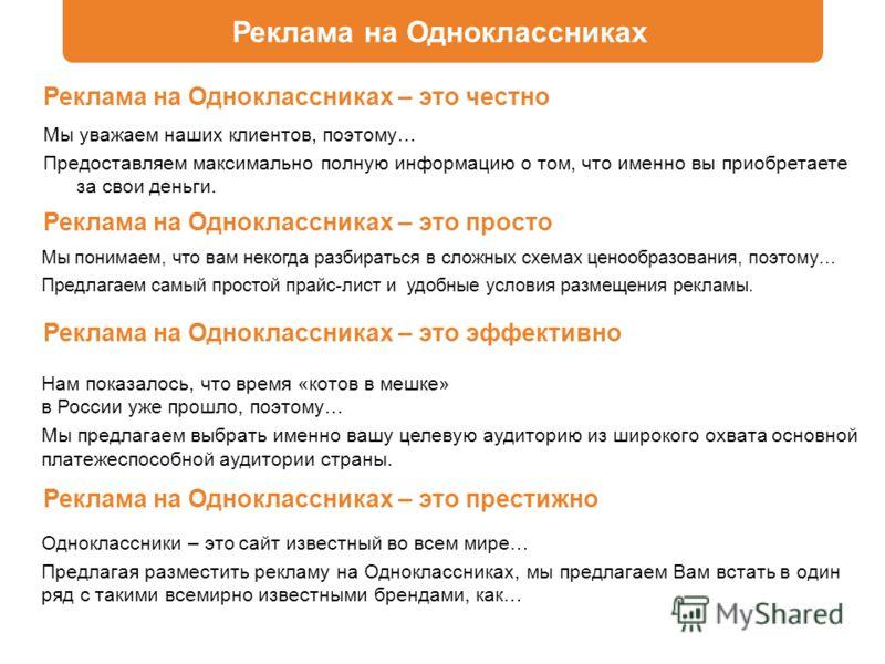 Реклама на Одноклассниках Реклама на Одноклассниках – это честно Мы уважаем наших клиентов, поэтому… Предоставляем максимально полную информацию о том, что именно вы приобретаете за свои деньги. Реклама на Одноклассниках – это просто Мы понимаем, что