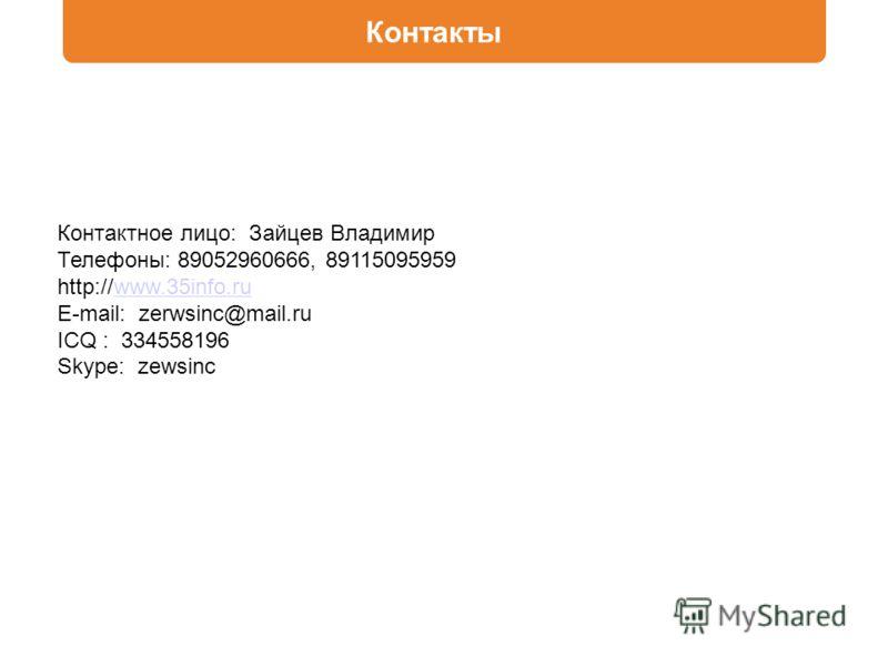 Контактное лицо: Зайцев Владимир Телефоны: 89052960666, 89115095959 http://www.35info.ruwww.35info.ru E-mail: zerwsinc@mail.ru ICQ : 334558196 Skype: zewsinc Контакты