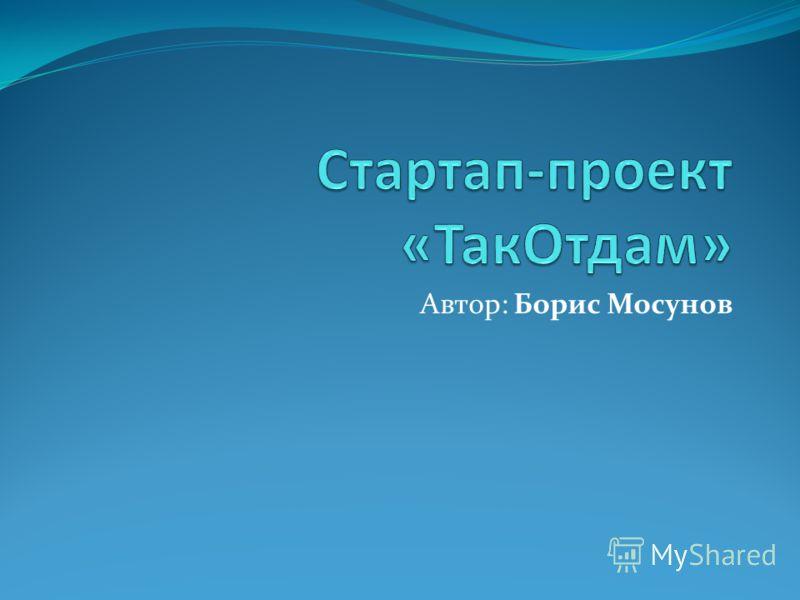 Автор: Борис Мосунов