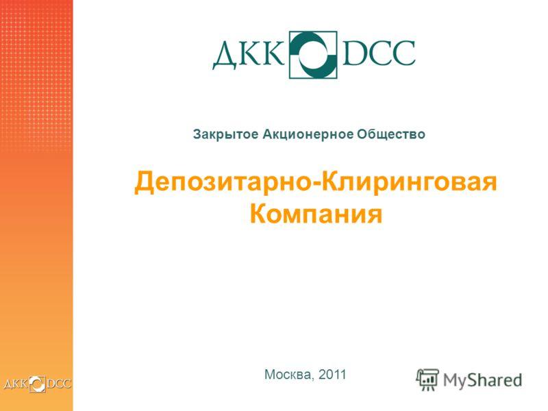 1 Депозитарно-Клиринговая Компания Москва, 2011 Закрытое Акционерное Общество