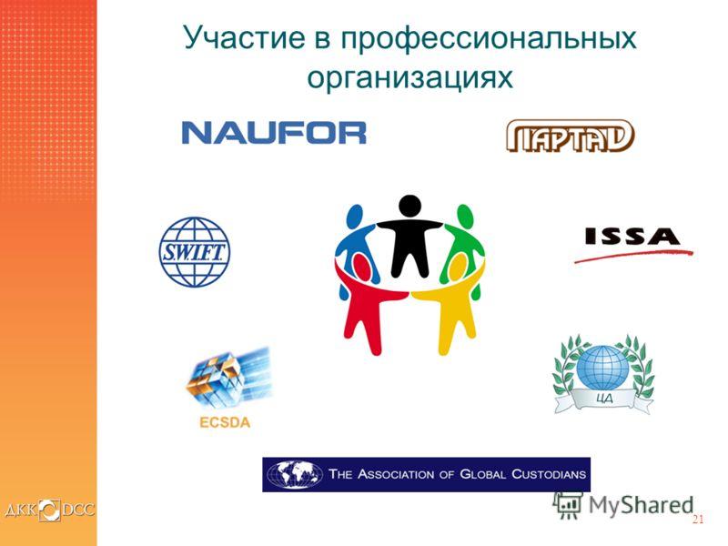 21 Участие в профессиональных организациях
