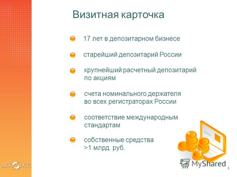 3 3 Визитная карточка 17 лет в депозитарном бизнесе старейший депозитарий России крупнейший расчетный депозитарий по акциям счета номинального держателя во всех регистраторах России соответствие международным стандартам собственные средства >1 млрд.