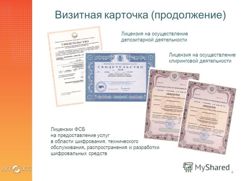 4 Визитная карточка (продолжение) Лицензия на осуществление депозитарной деятельности Лицензия на осуществление клиринговой деятельности Лицензии ФСБ на предоставление услуг в области шифрования, технического обслуживания, распространения и разработк