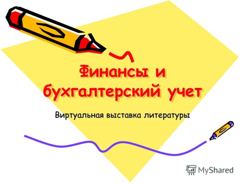 Финансы и бухгалтерский учет Виртуальная выставка литературы