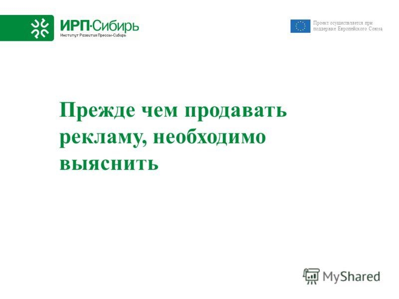 Прежде чем продавать рекламу, необходимо выяснить Проект осуществляется при поддержке Европейского Союза