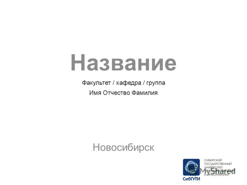 Название Новосибирск Факультет / кафедра / группа Имя Отчество Фамилия