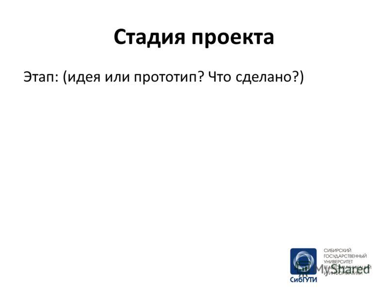 Стадия проекта Этап: (идея или прототип? Что сделано?)
