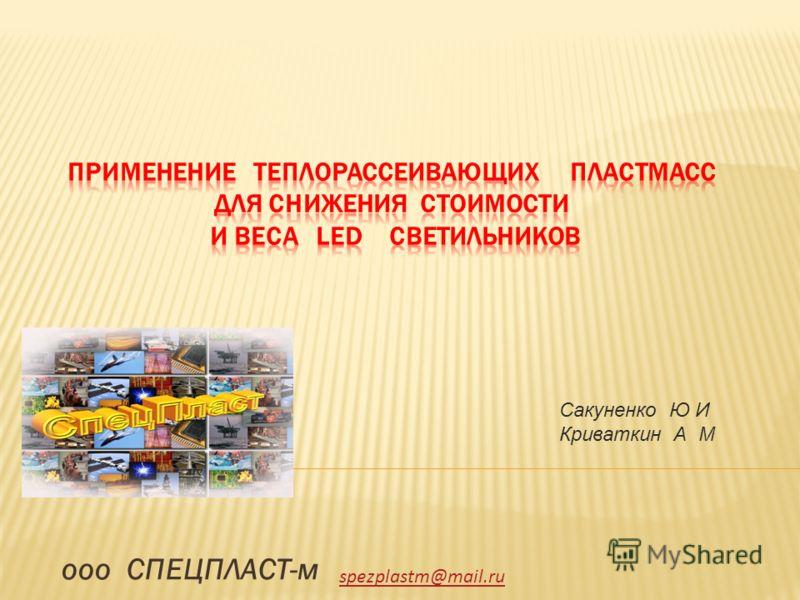 ооо СПЕЦПЛАСТ-м spezplastm@mail.ru Сакуненко Ю И Криваткин А М