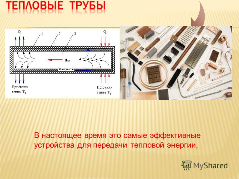 В настоящее время это самые эффективные устройства для передачи тепловой энергии,
