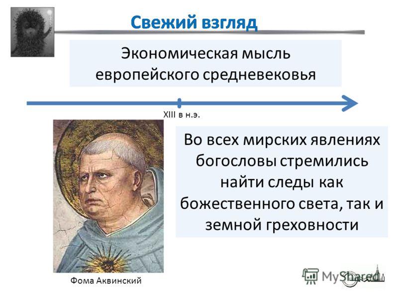 Экономическая мысль европейского средневековья XIII в н.э. Фома Аквинский Во всех мирских явлениях богословы стремились найти следы как божественного света, так и земной греховности
