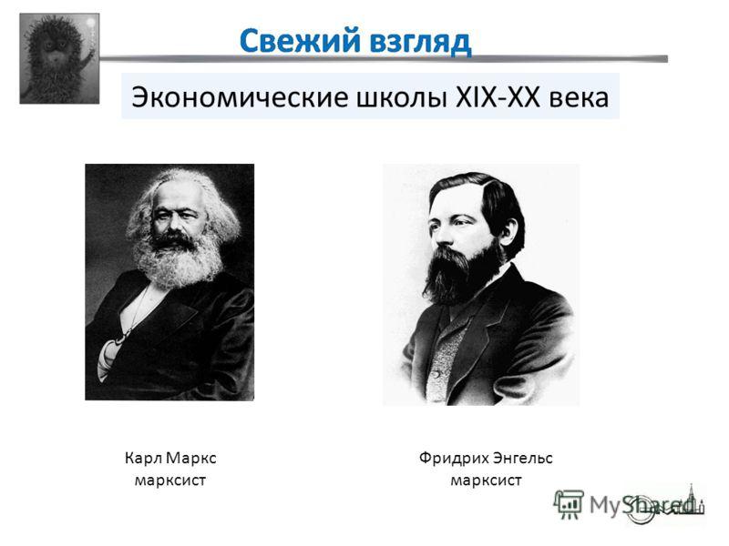 Карл Маркс марксист Фридрих Энгельс марксист Экономические школы XIX-XX века