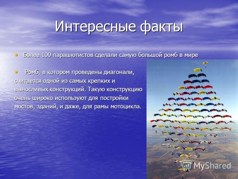 Интересные факты Более 100 парашютистов сделали самую большой ромб в мире Более 100 парашютистов сделали самую большой ромб в мире Ромб, в котором проведены диагонали, Ромб, в котором проведены диагонали, считается одной из самых крепких и выносливых