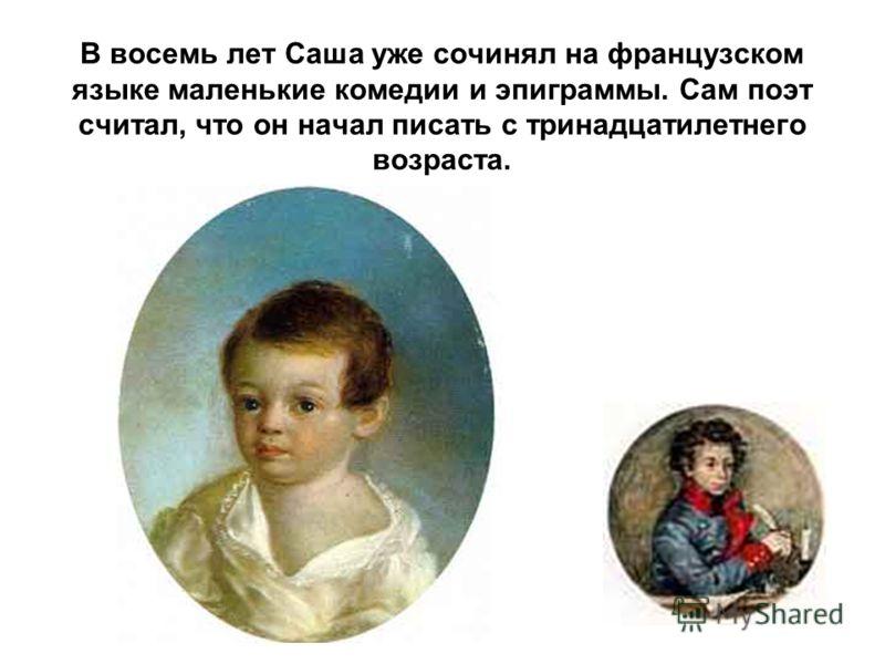 В восемь лет Саша уже сочинял на французском языке маленькие комедии и эпиграммы. Сам поэт считал, что он начал писать с тринадцатилетнего возраста.