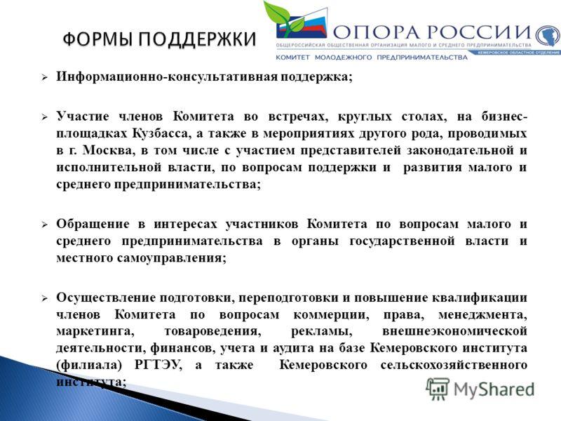 Информационно-консультативная поддержка; Участие членов Комитета во встречах, круглых столах, на бизнес- площадках Кузбасса, а также в мероприятиях другого рода, проводимых в г. Москва, в том числе с участием представителей законодательной и исполнит