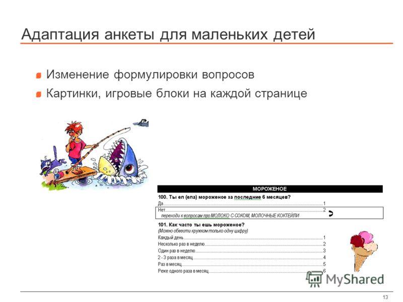 13 Адаптация анкеты для маленьких детей Изменение формулировки вопросов Картинки, игровые блоки на каждой странице