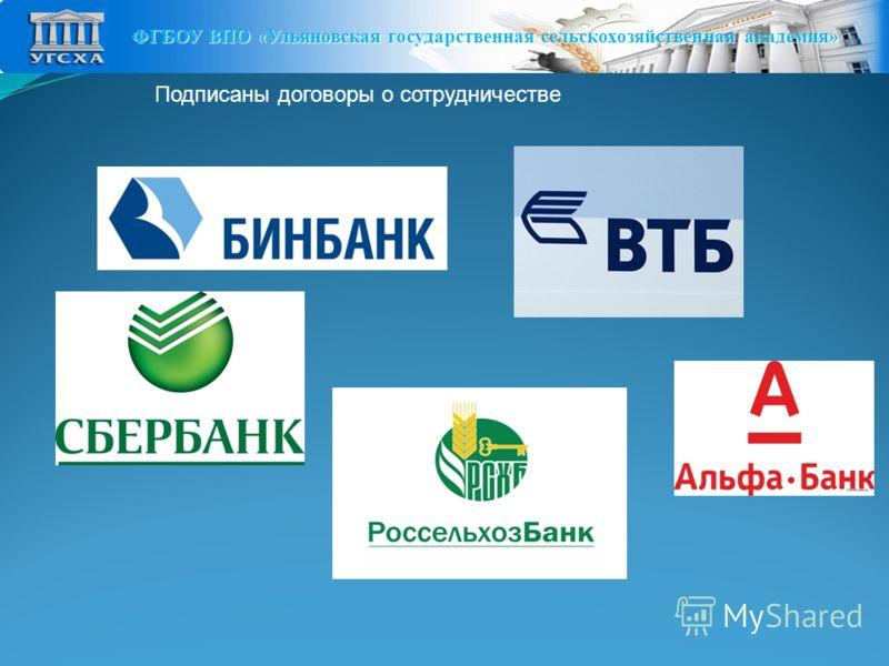Подписаны договоры о сотрудничестве ФГБОУ ВПО «Ульяновская государственная сельскохозяйственная академия»