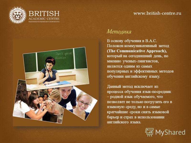 Методика В основу обучения в В. А. С. Положен коммуникативный метод (The Communicative Approach), который на сегодняшний день, по мнению ученых - лингвистов, является одним из самых популярных и эффективных методов обучения английскому языку. Данный