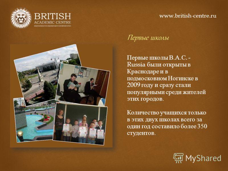 Первые школы Первые школы В. А. С. - Russia были открыты в Краснодаре и в подмосковном Ногинске в 2009 году и сразу стали популярными среди жителей этих городов. Количество учащихся только в этих двух школах всего за один год составило более 350 студ