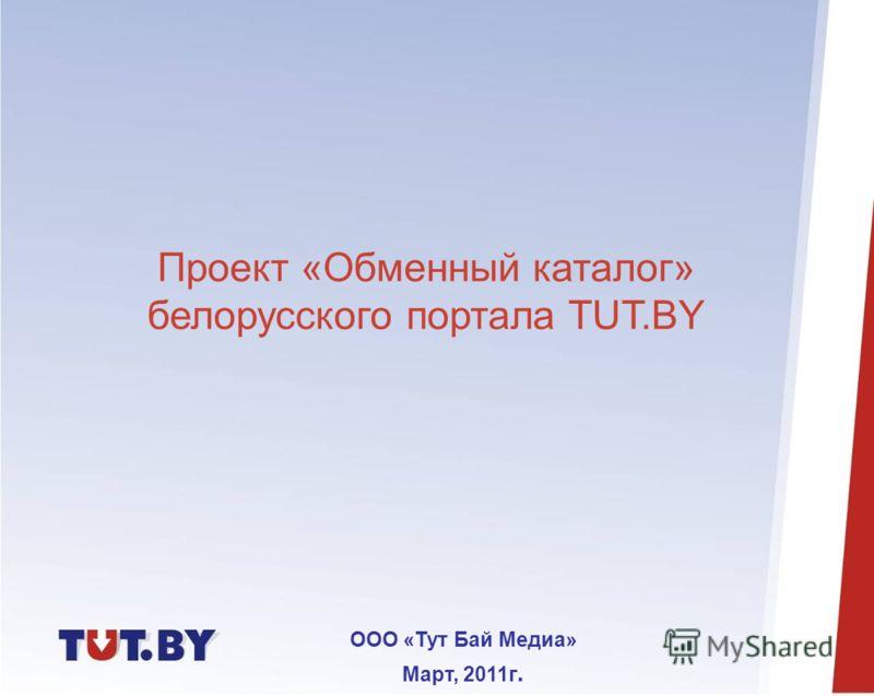 ООО «Тут Бай Медиа» Март, 2011г. Проект «Обменный каталог» белорусского портала TUT.BY