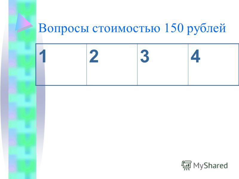 Вопросы стоимостью 150 рублей 1234