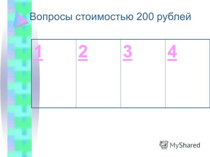 Вопросы стоимостью 200 рублей 1234