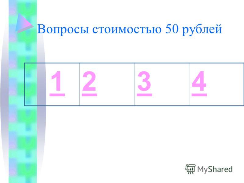 Вопросы стоимостью 50 рублей 1234