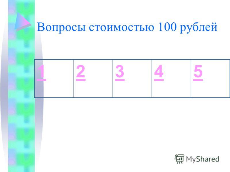 Вопросы стоимостью 100 рублей 12345