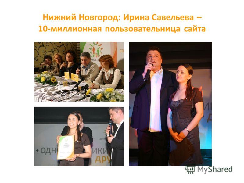 Нижний Новгород: Ирина Савельева – 10-миллионная пользовательница сайта