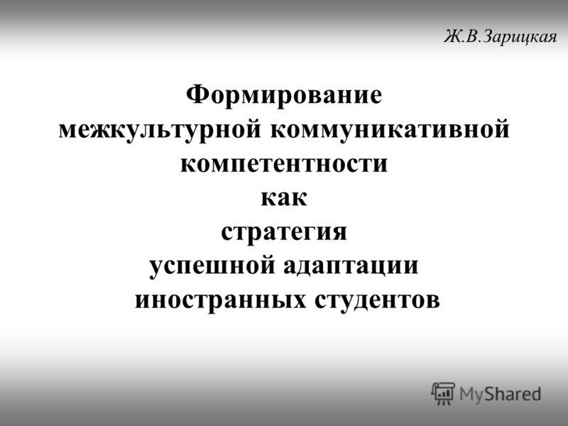 Формирование межкультурной коммуникативной компетентности как стратегия успешной адаптации иностранных студентов Ж.В.Зарицкая