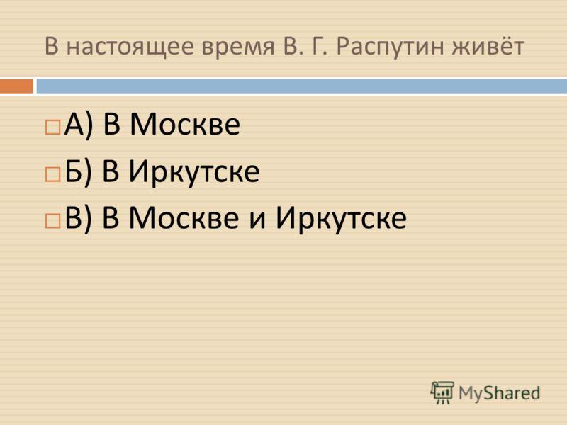 В 90 – е годы в своих прозведениях А ) Обличает происходящие в России постперестроечные перемены Б ) Продолжает разгадывать тайны человеческого бытия