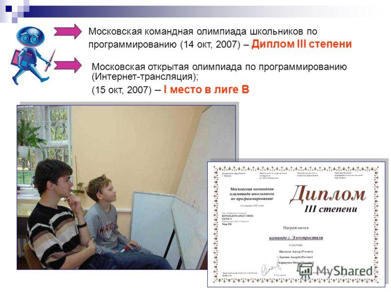 Московская командная олимпиада школьников по программированию (14 окт, 2007) – Диплом III степени Московская открытая олимпиада по программированию (Интернет-трансляция); (15 окт, 2007) – I место в лиге B
