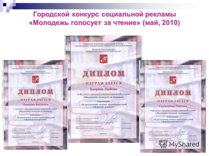 Городской конкурс социальной рекламы «Молодежь голосует за чтение» (май, 2010)