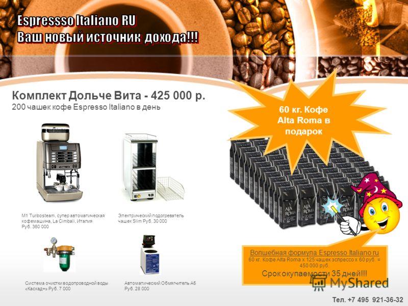 Комплект Дольче Вита - 425 000 р. 200 чашек кофе Espresso Italiano в день M1 Turbosteam, супер автоматическая кофемашина, La Cimbali, Италия Руб. 360 000 Система очистки водопроводной воды «Каскад+» Руб. 7 000 Автоматический Обмягчитель А5 Руб. 28 00
