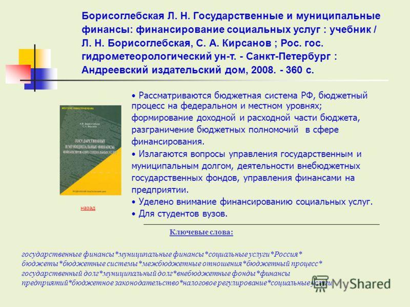 Учебник Муниципальные Финансы