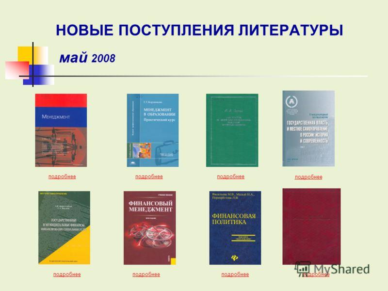 НОВЫЕ ПОСТУПЛЕНИЯ ЛИТЕРАТУРЫ май 2008 подробнее подробнее подробнее подробнее подробнее подробнее подробнее подробнее
