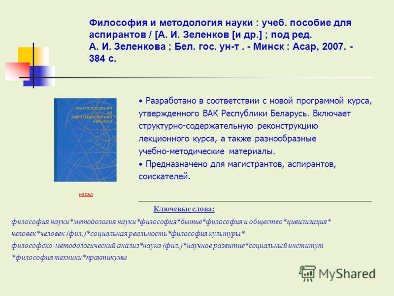 Ключевые слова: назад Разработано в соответствии с новой программой курса, утвержденного ВАК Республики Беларусь. Включает структурно-содержательную реконструкцию лекционного курса, а также разнообразные учебно-методические материалы. Предназначено д