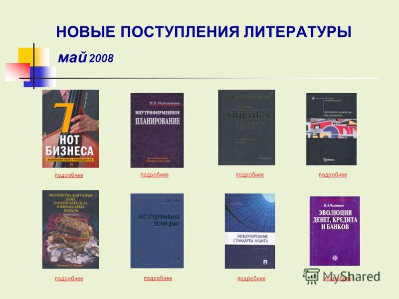подробнее подробнее подробнее подробнее подробнее подробнее подробнее подробнее НОВЫЕ ПОСТУПЛЕНИЯ ЛИТЕРАТУРЫ май 2008