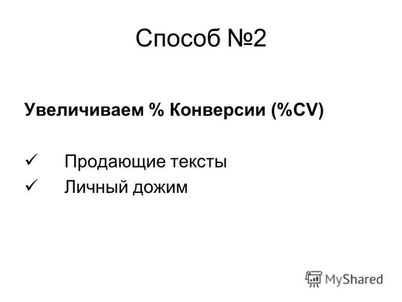 Способ 2 Увеличиваем % Конверсии (%CV) Продающие тексты Личный дожим