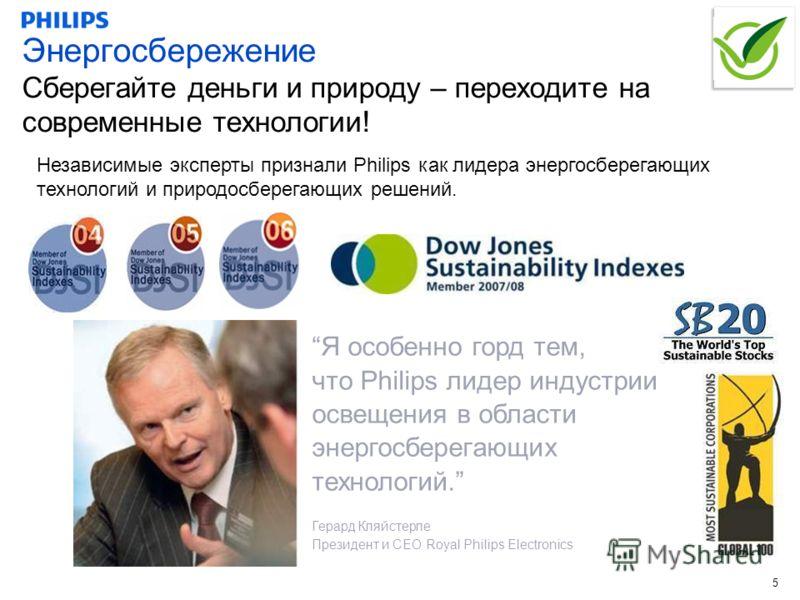 5 Я особенно горд тем, что Philips лидер индустрии освещения в области энергосберегающих технологий. Герард Кляйстерле Президент и CEO Royal Philips Electronics Энергосбережение Сберегайте деньги и природу – переходите на современные технологии! Неза