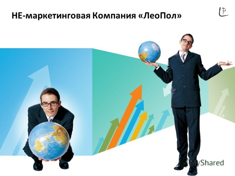 LOGO НЕ-маркетинговая Компания «ЛеоПол»