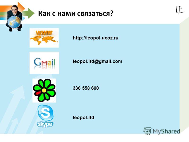 Как с нами связаться? http://leopol.ucoz.ru leopol.ltd@gmail.com 336 558 600 leopol.ltd