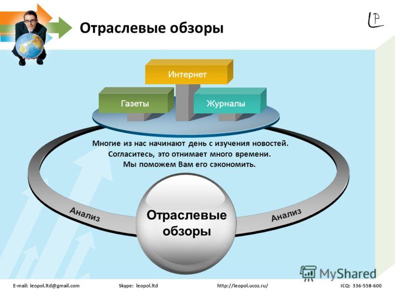 ГазетыЖурналы Интернет Анализ Многие из нас начинают день с изучения новостей. Согласитесь, это отнимает много времени. Мы поможем Вам его сэкономить. Отраслевые обзоры E-mail: leopol.ltd@gmail.comSkype: leopol.ltdhttp://leopol.ucoz.ru/ICQ: 336-558-6
